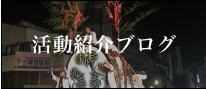 活動紹介ブログ