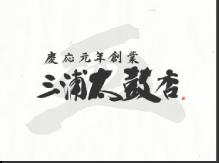 三浦太鼓店