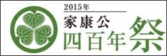 2015年 家康公四百年祭