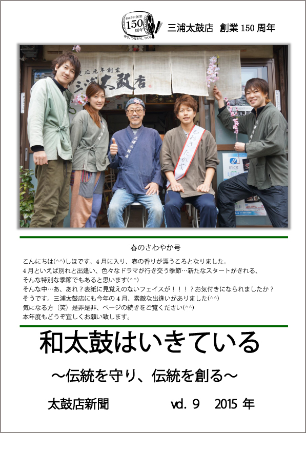 太鼓店新聞vol.9