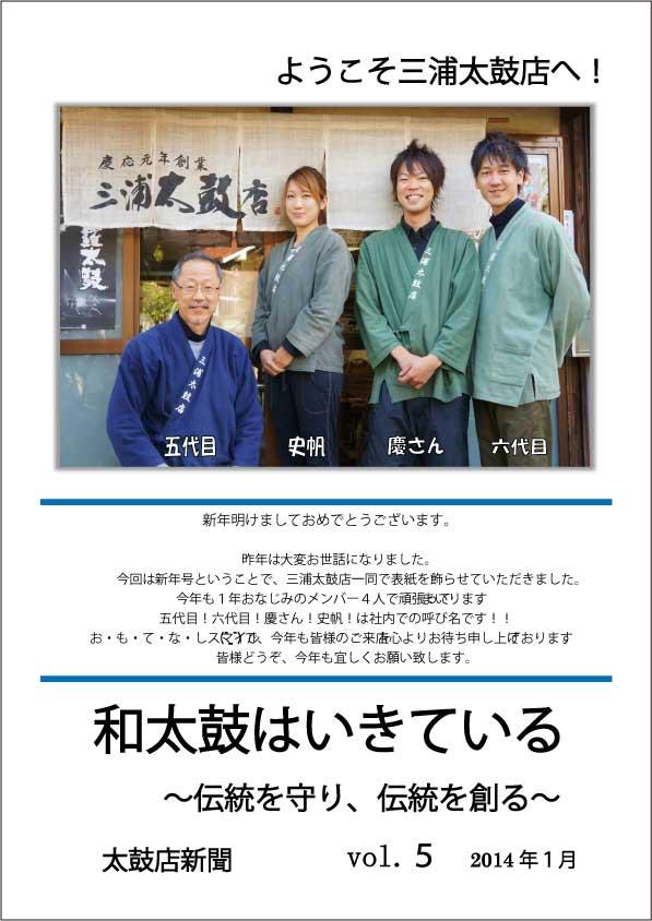 太鼓店新聞vol.5
