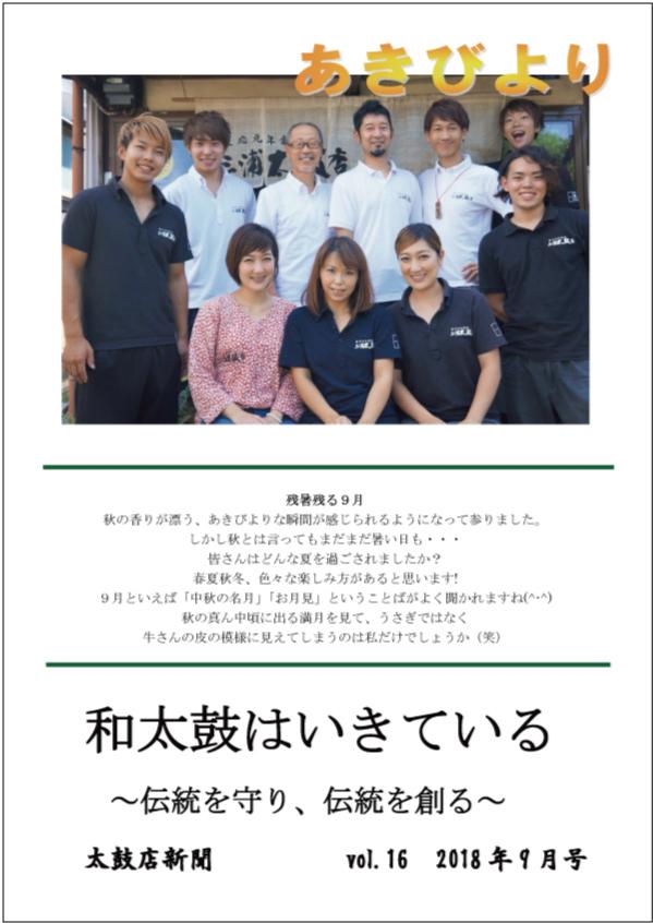 太鼓店新聞vol.16