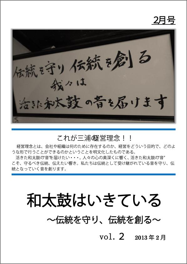 太鼓店新聞vol.2