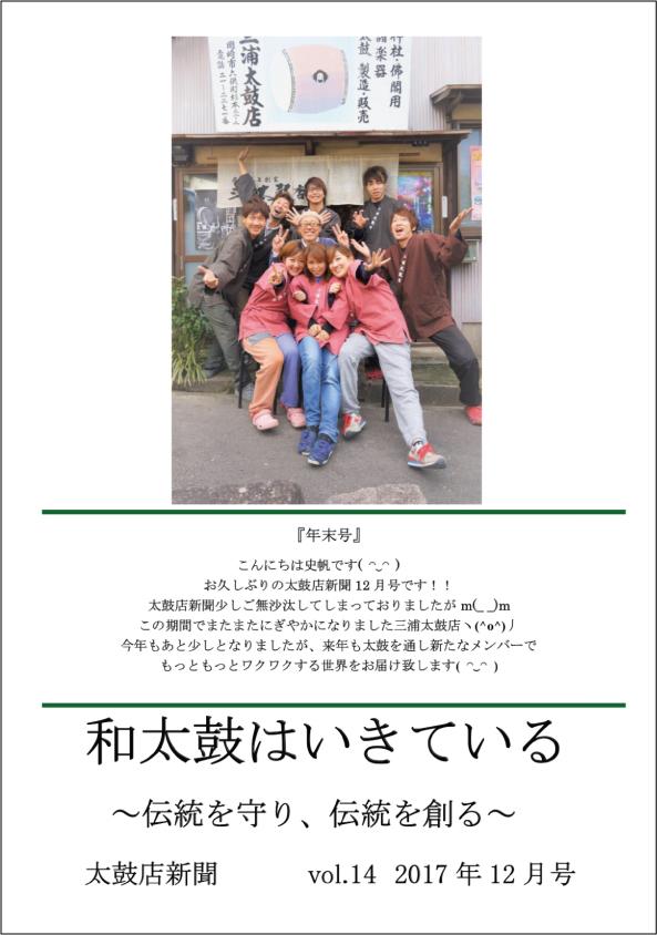 太鼓店新聞vol.14