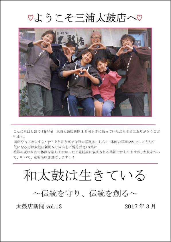 太鼓店新聞vol.13