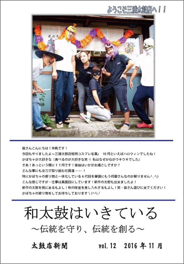 太鼓店新聞vol.12