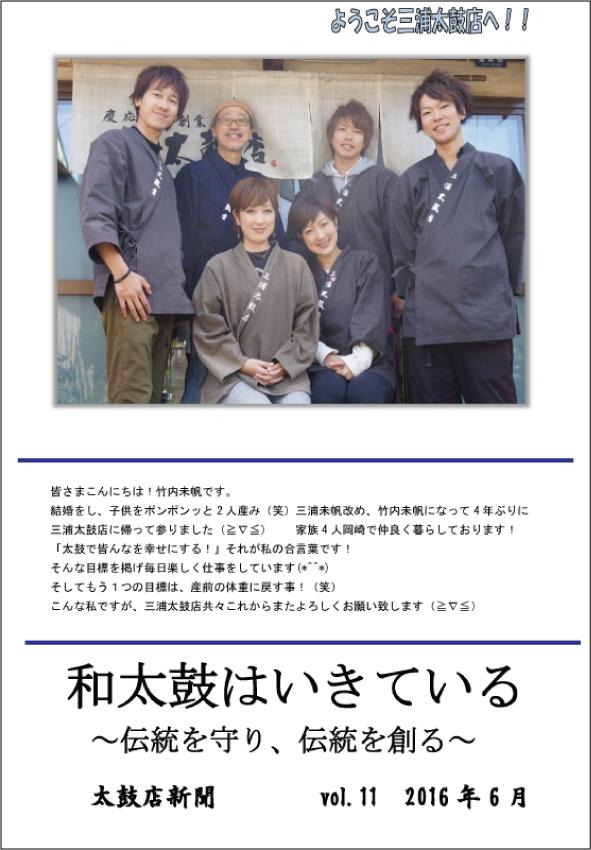 太鼓店新聞vol.11