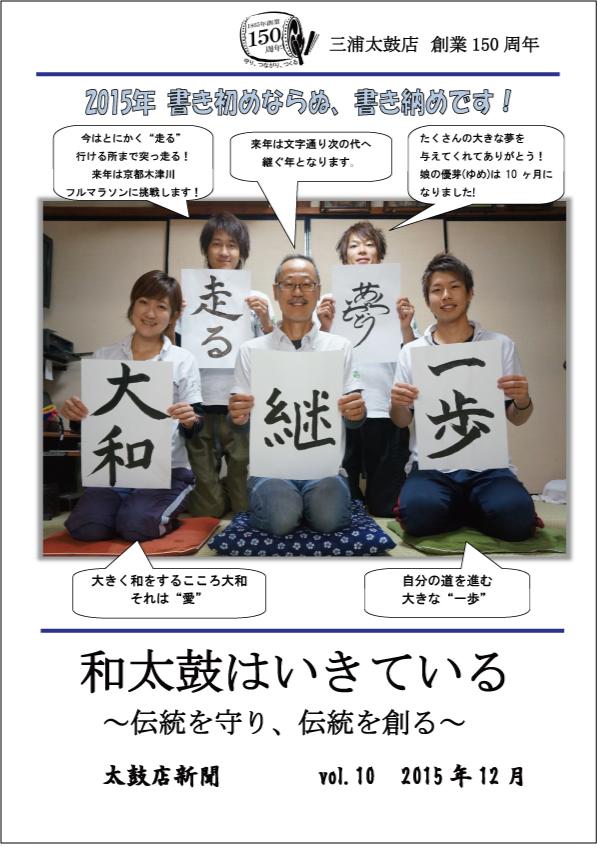 太鼓店新聞vol.10