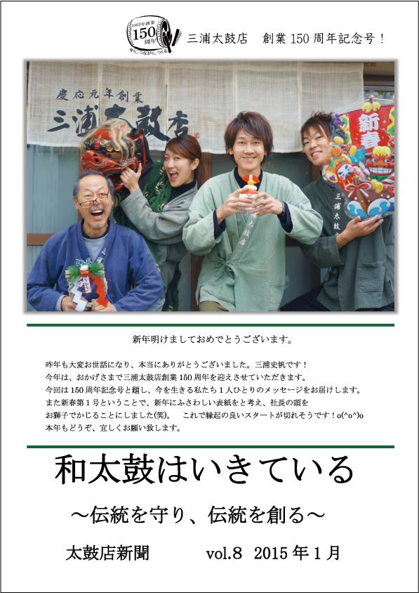 太鼓店新聞vol.8