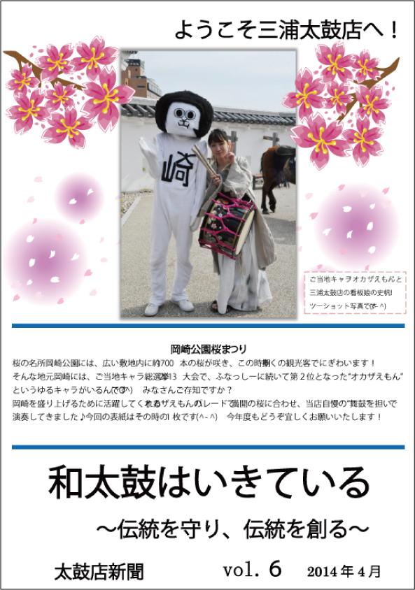 太鼓店新聞vol.6