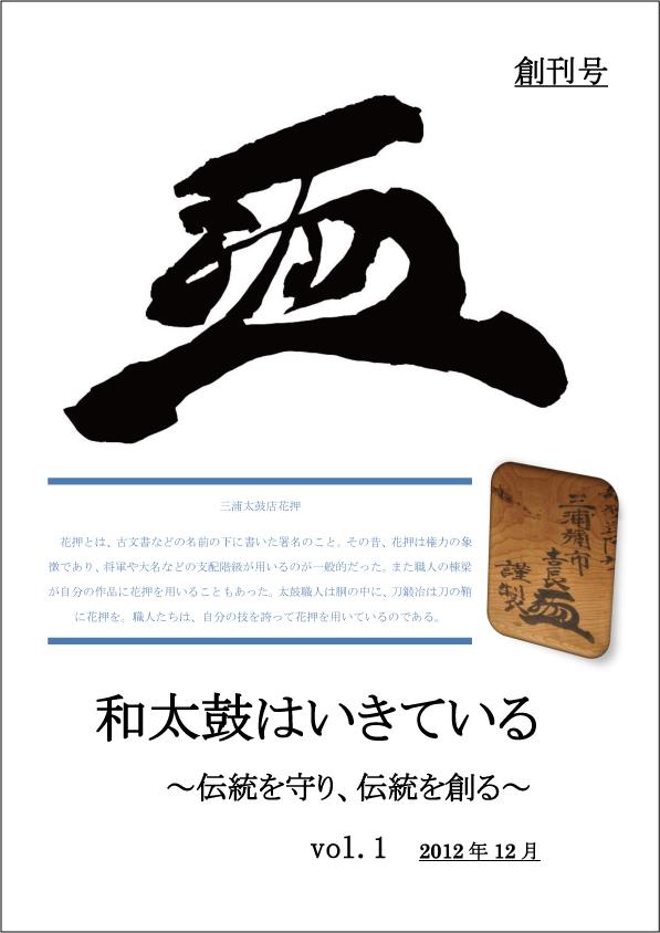 太鼓店新聞vol.1