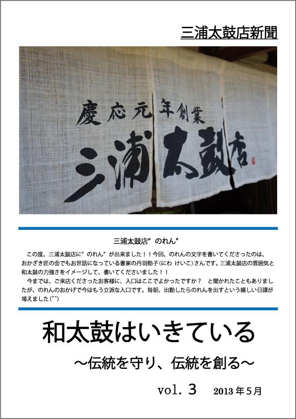 太鼓店新聞vol.3