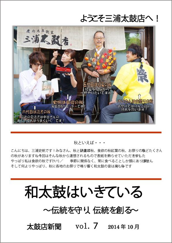 太鼓店新聞vol.7