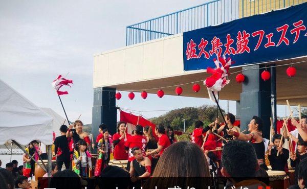 今年もありがとう!佐久島太鼓フェスティバル2018