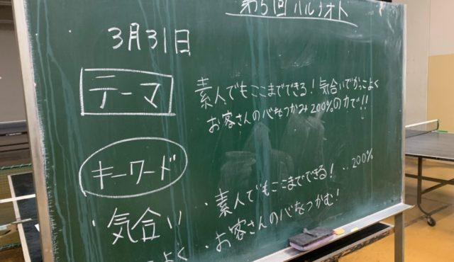 和太鼓教室ハルノオト 活動日記⑤