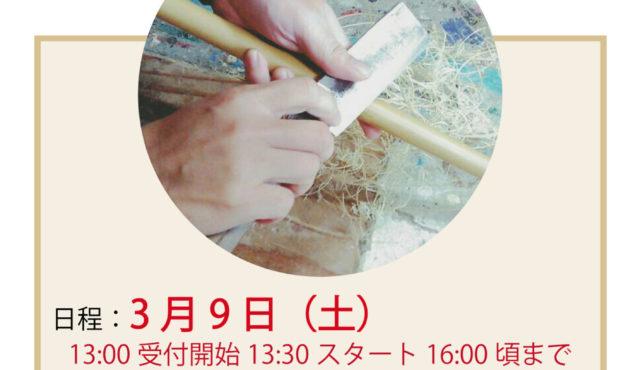 ついに■■■篠笛手作り講座■■■日程が決まりましたー♪