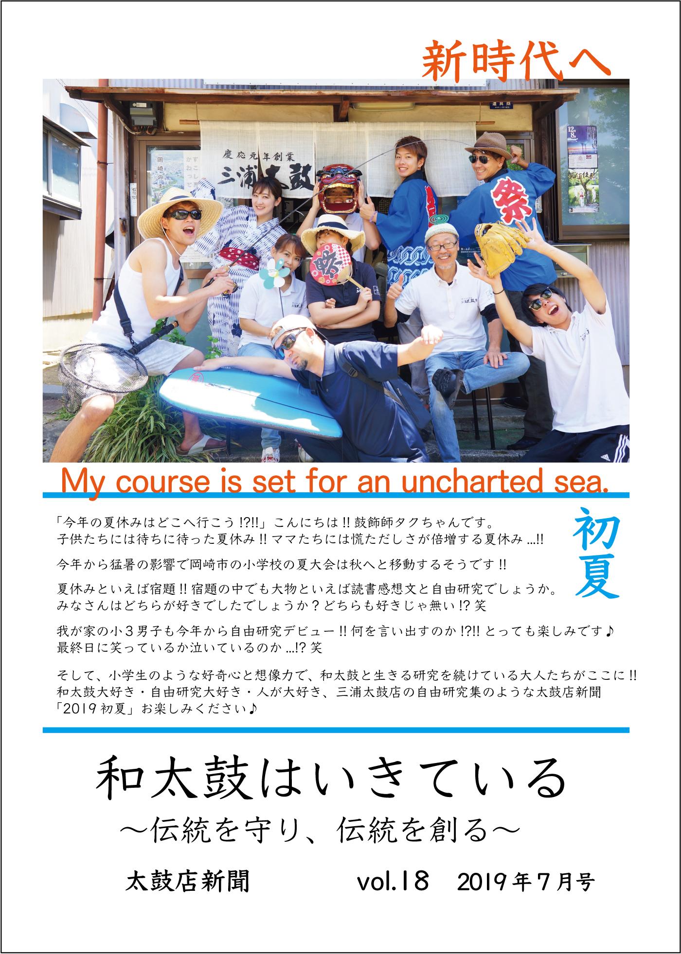 太鼓店新聞vol.18