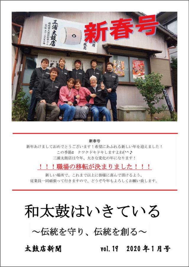 太鼓店新聞vol.19