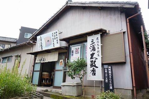 【150年三浦太鼓店がやってきたこと】