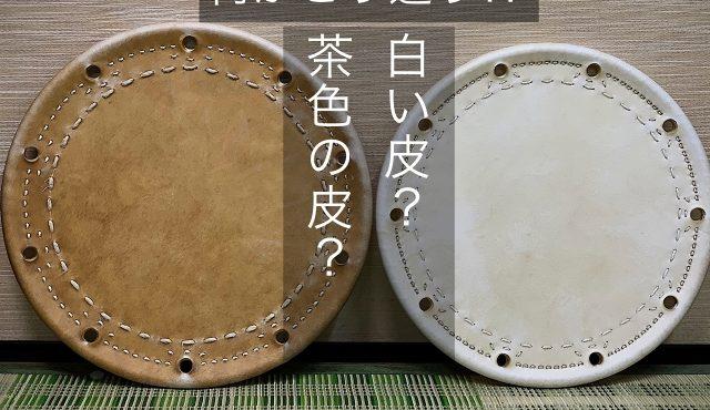 【白い皮?茶色い皮??何が違うの??】~和太鼓の皮のお話し~