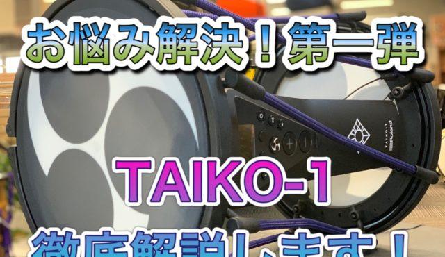 あなたのお悩み解決します!~Roland電子和太鼓『TAIKO-1』徹底解説♬~