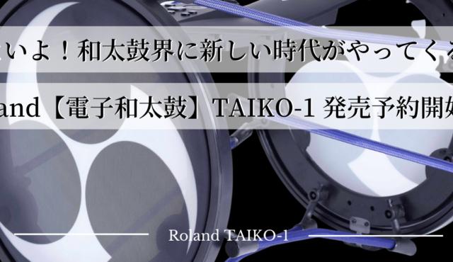 いよいよ和太鼓界に新しい時代がやってくる!Roland『電子和太鼓』TAIKO-1発売予約開始!