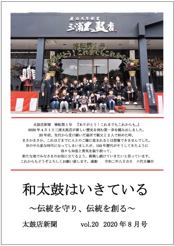 太鼓店新聞vol.20