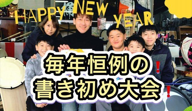 新年あけましておめでとうございます!~新年恒例子供たちとの六代目書初め大会!~